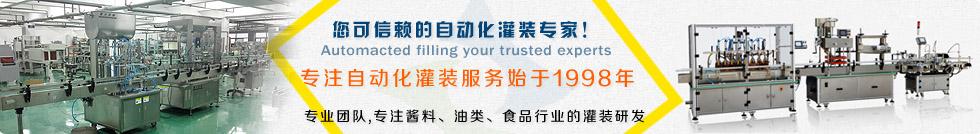 可信赖的灌装机品牌企业